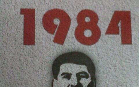 رواية 1984 لـ جورج اوريل
