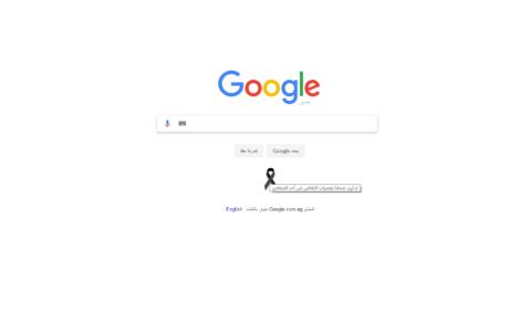 جوجل مصر ينعي المصريين اثر تفجير كنيستي طنطا والاسكندرية وداعش تتبني الهجوم