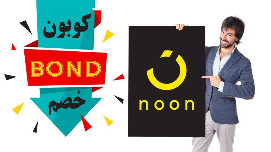 abe1cd3ec نماذج صور لـ كوبون خصم نون دوت كوم السعودية والإمارات ضمن حملة الخصومات