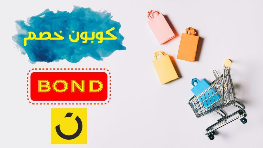 9a1d3d0d1 ... كوبون خصم نون السعودية والإمارات 2019 https://cordba.com/coupon- ...