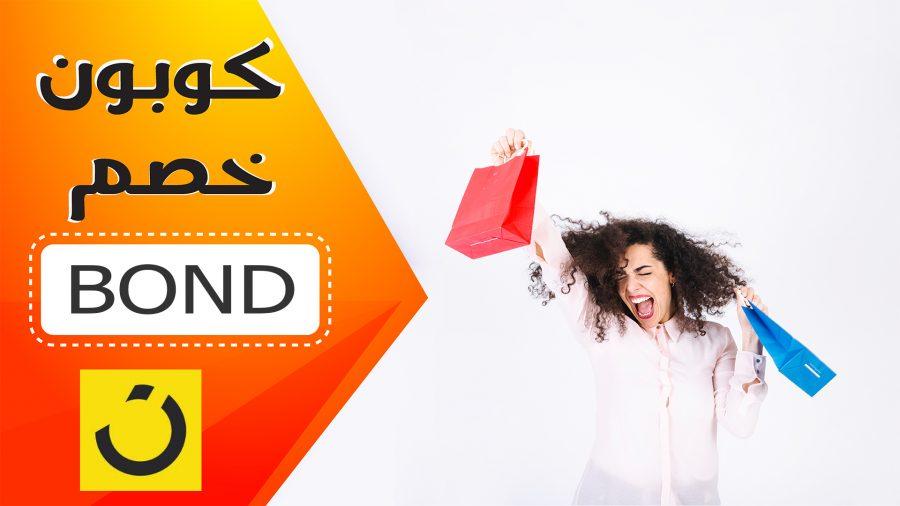 6911c99225995 ... كوبون خصم نون السعودية والإمارات 2019 https   cordba.com coupon-