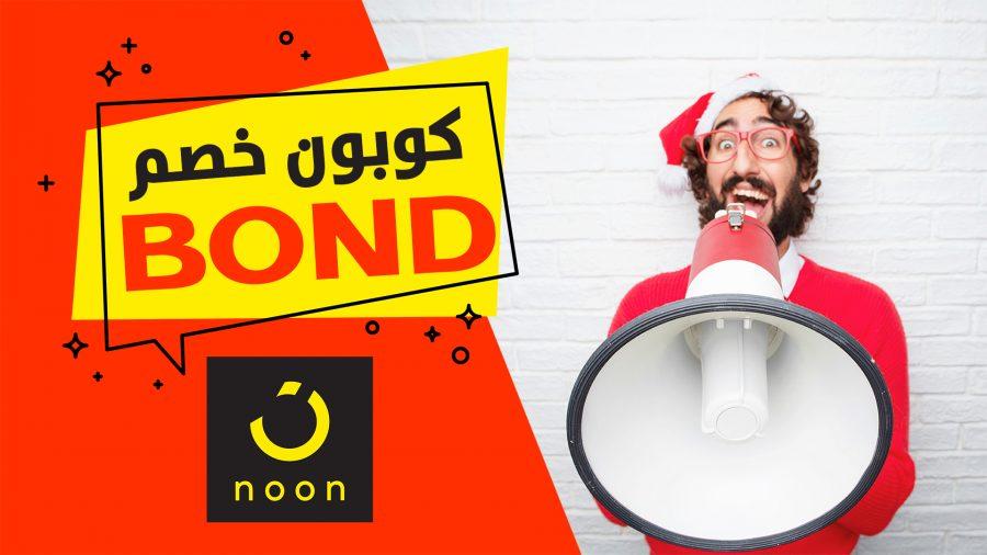 1591c81d6 ... كوبون خصم نون السعودية والإمارات 2019 https://cordba.com/coupon-